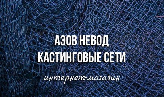 Интернет-магазин «Азов-Невод»