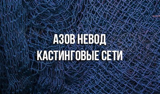 Редизайн «Азов Невод»