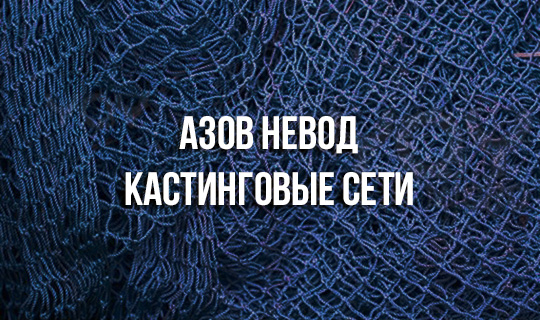 "Redesign ""Azov Nevod"""