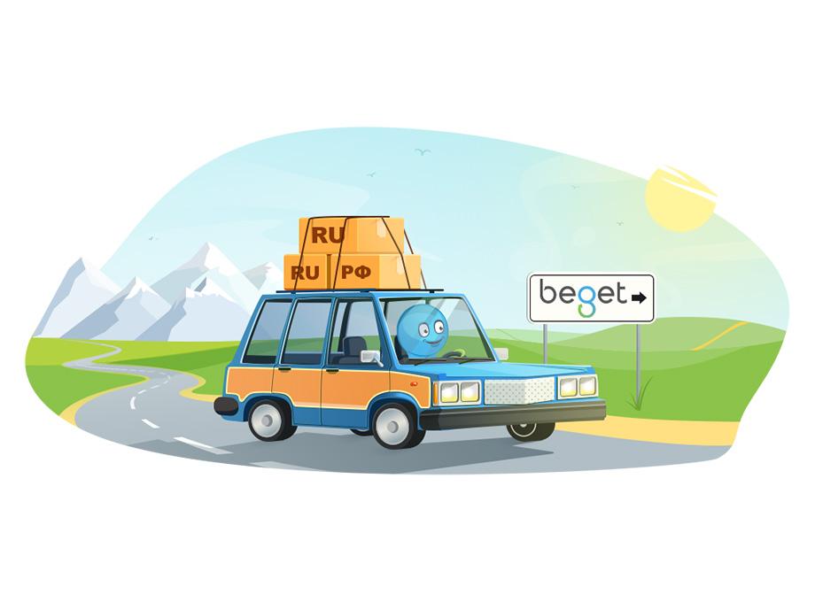 beget-promo