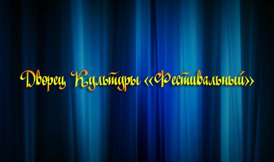ДК Фестивальный