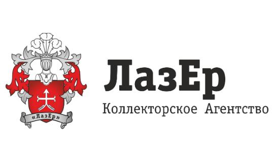 Коллекторское агентство «ЛазЕр»