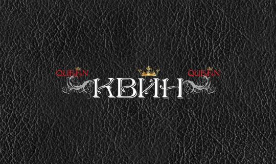 Сеть магазинов «КВИН»