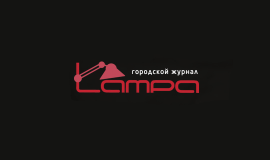 The Lampa