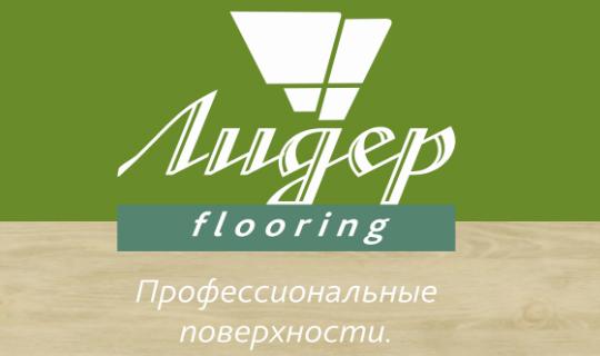 Лидер Flooring